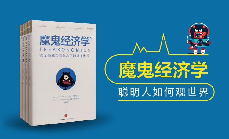 精选全球好书之《魔鬼经济学》聪明人的世界观