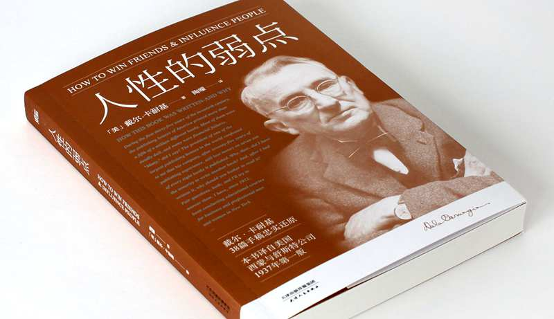 精选全球好书之《人性的弱点》让你更受欢迎
