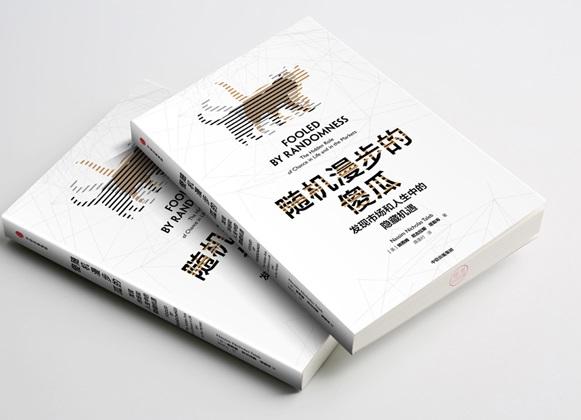 精选全球好书之《随机漫步的傻瓜》生活的最大特点是不确定性