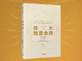 精选全球好书《犹太致富金律》致富法则 跟犹太人学赚钱 十条致富黄金法则