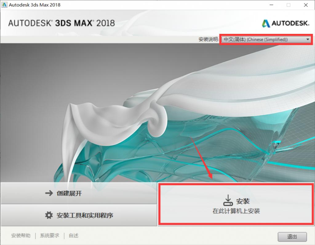 3dMax2018中文版软件&Vray3.6插件下载安装激活图文教程