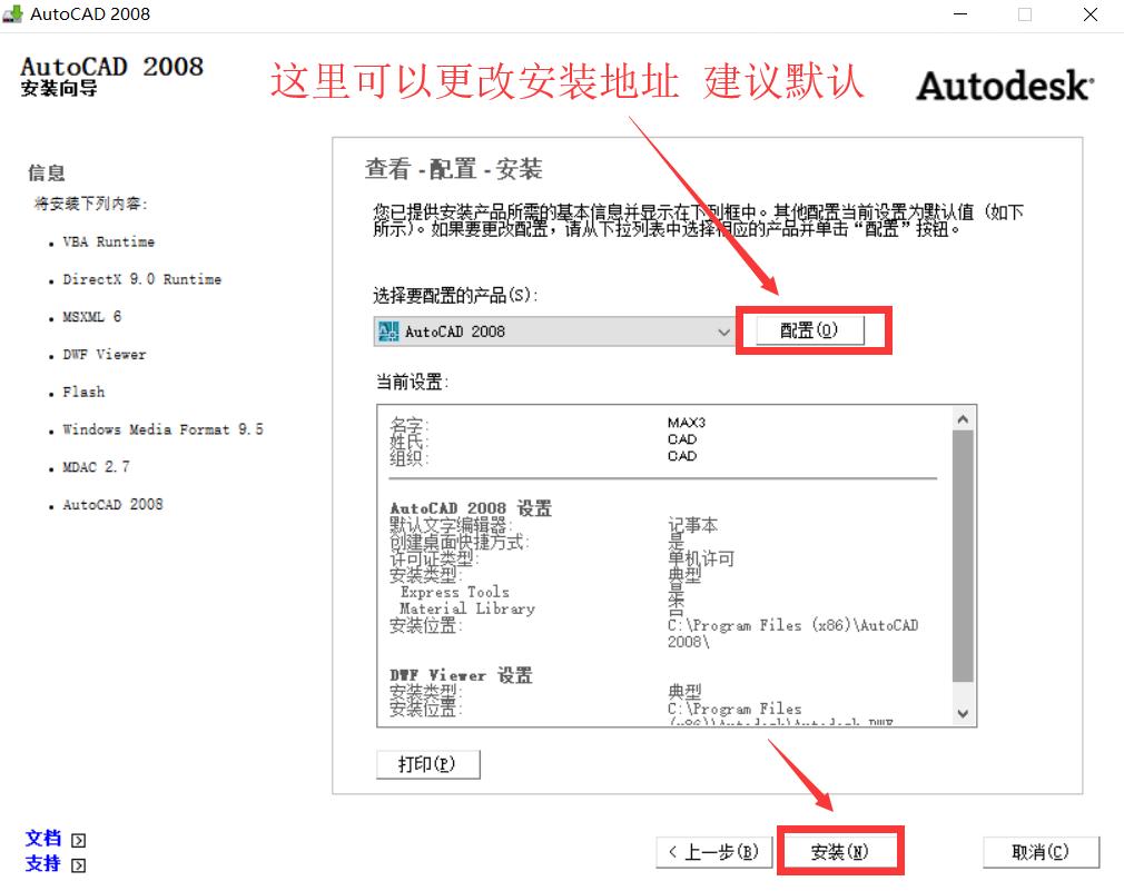 Auto CAD2008 32位和64位下载安装图文教程