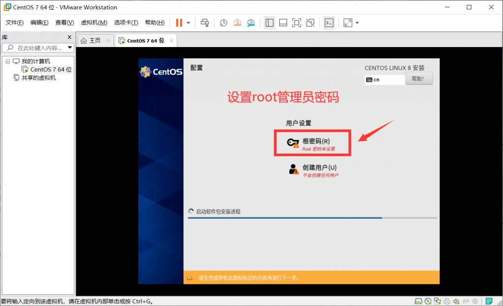 怎样在VM虚拟机上安装Linux系统?