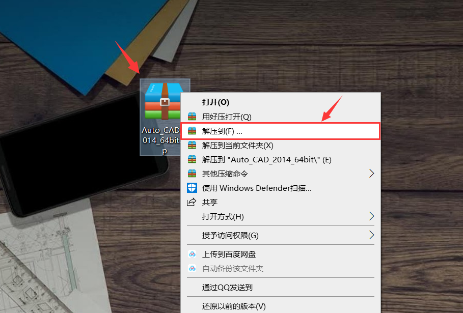 Auto CAD 2014软件32位和64位下载安装图文教程