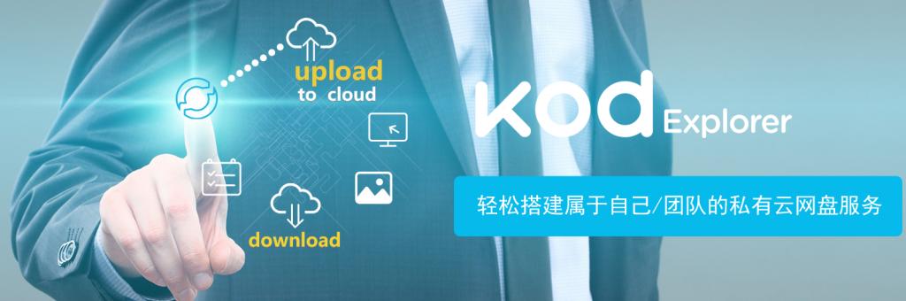 可道云KodExplorer个人云盘搭建教程