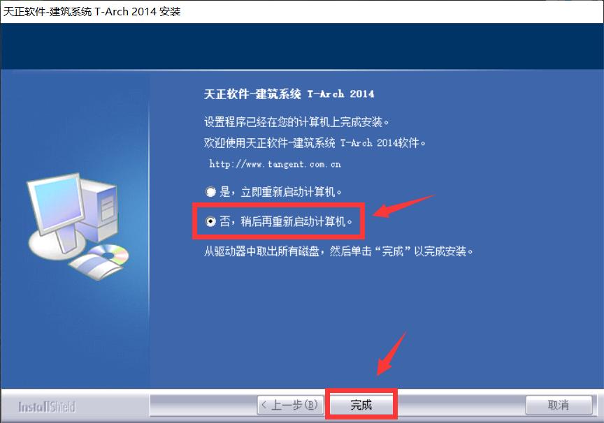 天正建筑2014单机版软件下载与安装教程 永不过期