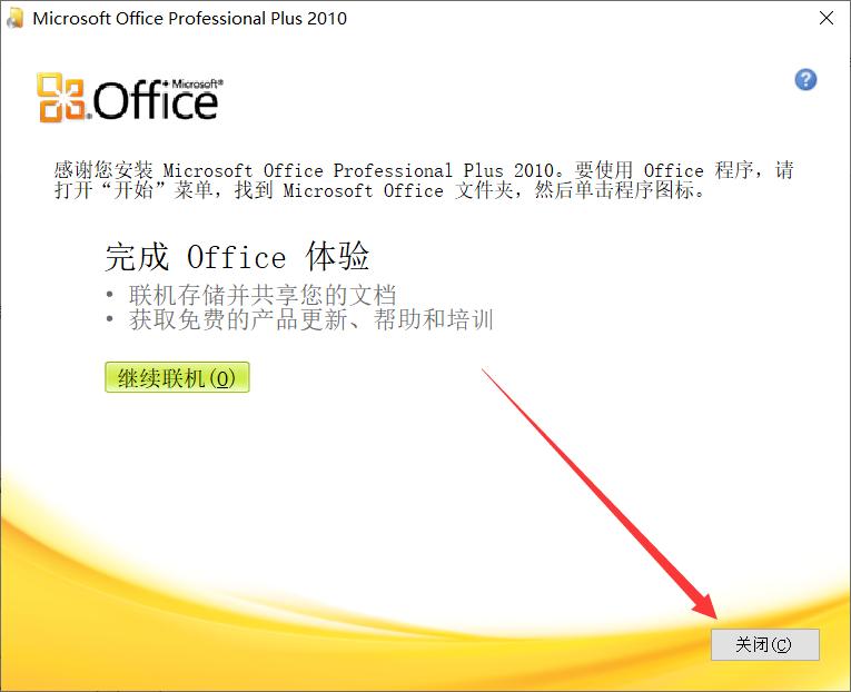 Microsoft Office 2010专业增强版软件下载安装激活教程