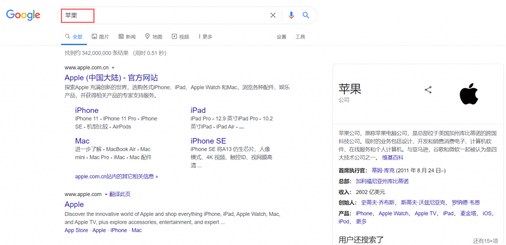 Google高效率搜索实用小技巧