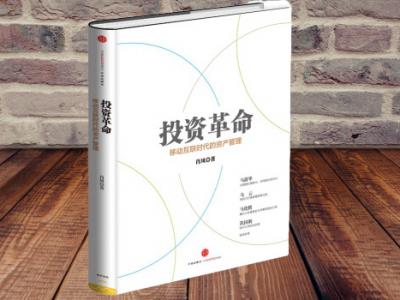 精选全球好书《投资革命:移动互联时代的资产管理》