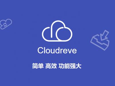 新版Cloudreve个人免费网盘搭建教程