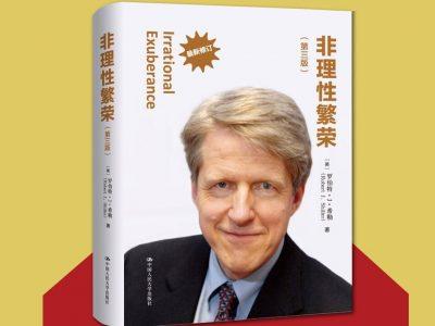 精选全球好书《非理性繁荣》2013年度诺贝尔经济学奖得主代表作
